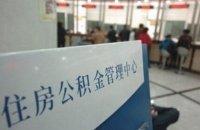 淄博市住房公积金管理办法列入政府规章审议