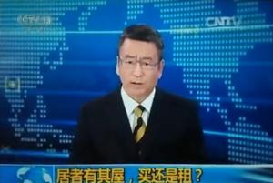 央视名嘴白岩松:你傻啊,只要有可能当然要买房啊,怎么能租呢!