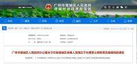 4月艳阳天:增城租购同权正式落地!