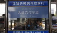 高智能!广东高速收费站自动识别车牌扣费测试成功