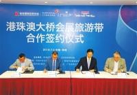 """珠港两地4家单位于昨天签署了""""港珠澳大桥会展旅游带""""战略协议"""