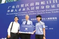深圳颁发首张广东自贸区外籍人才永居证