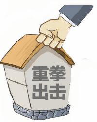 """向违规房产利益说""""不""""杭州专项治理违规房产交易行为"""