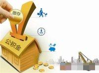 天津:三类人买房不能申请公积金贷款