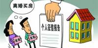 央行新版个人征信报告试运行:上午离婚下午买房将成过去